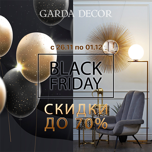 Black friday в Garda Decor